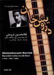 Iranian Music CDs & DVDs for sale | Persian Music CDs & DVDs for sale