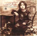Iranian Music Books for Sale