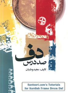 Instructional Educational Daf Books - Tutorial CD & DVD for Kurdish Daf