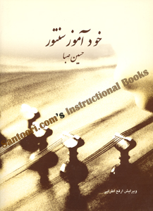 Autodidactic Instructional Book for Persian Santoor by Hosseyn Saba