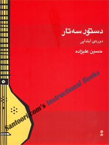 Instructional Books, Tutorial CD and DVDs for Persian Setar