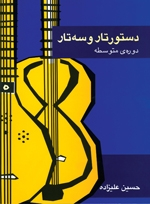Instructional Books, Tutorial CD and DVDs for Persian Tar
